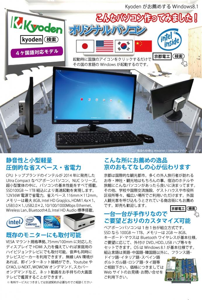 kyoden オリジナルパソコン カタログ