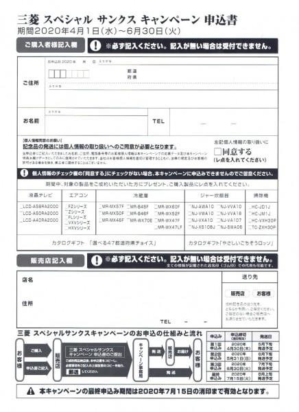 CP申込書_表