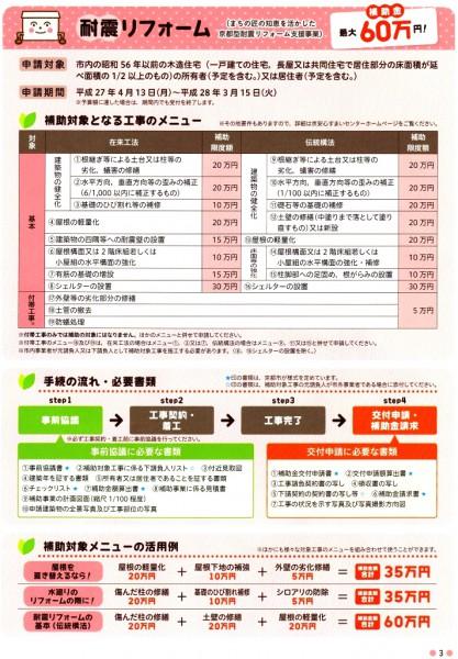 補助金03
