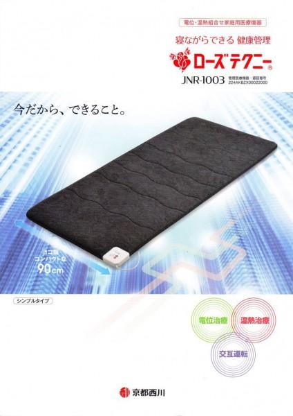 ローズテクニーJNR1003_01