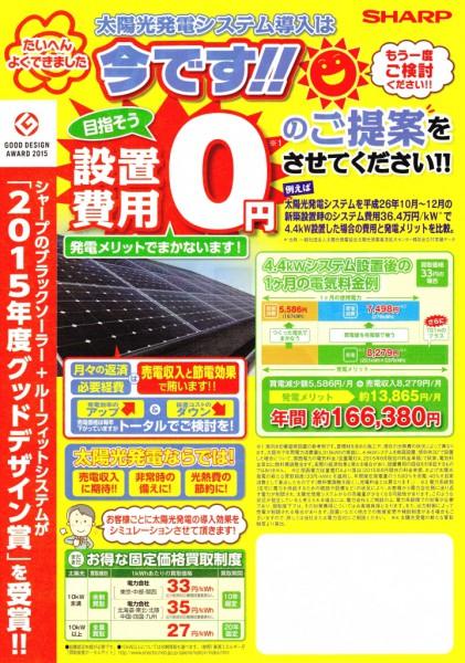 Sサイズ 設置費用0円