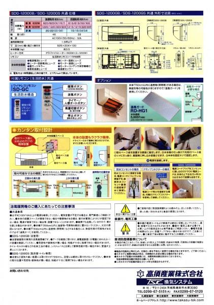 高須産業04