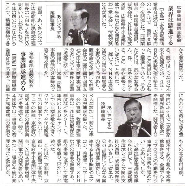 20170131電波新聞朝刊記事