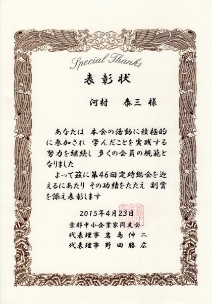 20150423表彰状(規範)