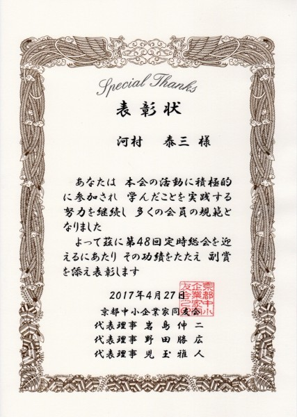 20170427表彰状(規範)