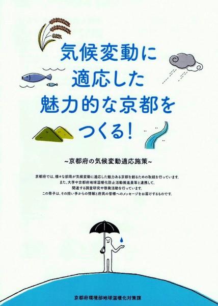京都府の気候変動適応施策