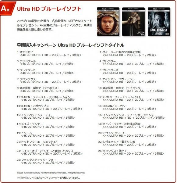 A賞ブルーレイソフト