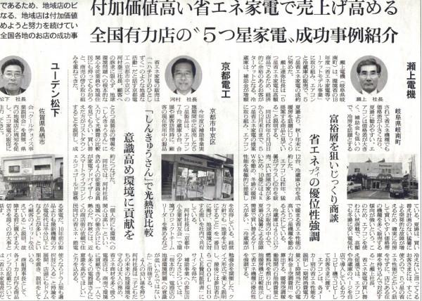 20190307電波新聞_省エネ家電マーケットモデル事業