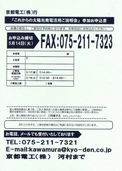 申込FAX
