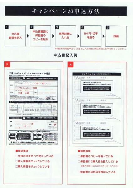 申込方法01