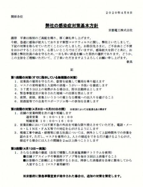 京都電工の感染症対策基本方針