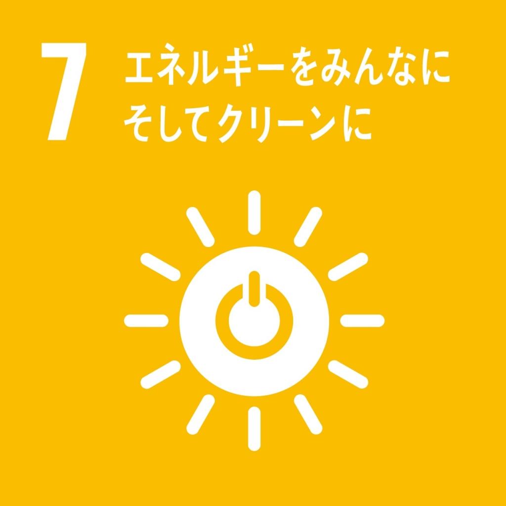SDGsすべての人々の、安価かつ信頼できる持続可能な近代的なエネルギーへのアクセスを確保する 画像