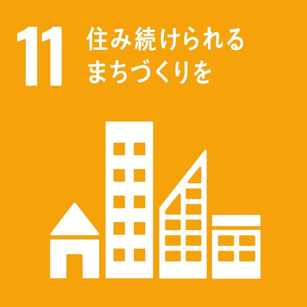 SDGs包摂的で安全かつ強靭(レジリエント)で持続可能な都市及び人間居住を実現する 画像