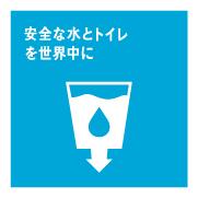 SDGs水・衛生 画像
