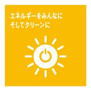 SDGsエネルギー 画像