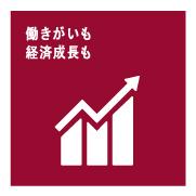SDGs経済成長と雇用 画像