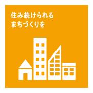 SDGs持続可能な都市 画像