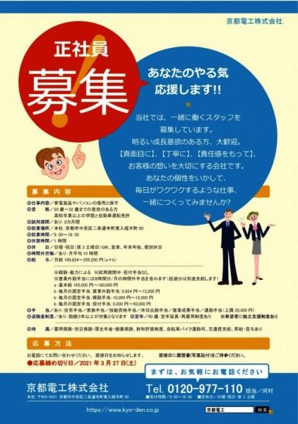 kyoden_求人広告チラシ2