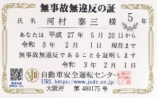 SDカード_s
