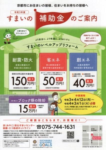 京都市すまいの補助金チラシ