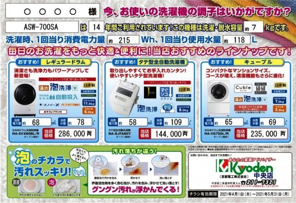 20210401洗濯機チラシ提案面