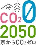 6_kyoto_CO2zero2050_color_s